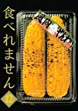 食べれません 12 (ヤングマガジンコミックス)