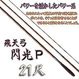 シマノ(SHIMANO) 飛天弓 閃光P(ひてんきゅう せんこうP) 21