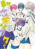 CD付き 初恋モンスター(3)特装版 (講談社キャラクターズA)