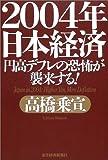 2004年 日本経済 円高デフレの恐怖が襲来する!