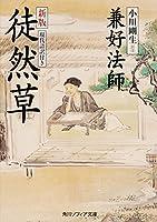 新版 徒然草 現代語訳付き (角川ソフィア文庫)