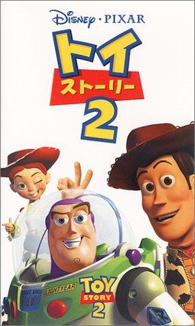 トイ・ストーリー2【日本語吹替版】 [VHS]