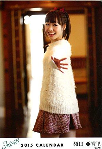 SKE48 カレンダー 2015 壁掛け 会場 購入特典 生写真 須田亜香里