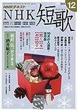 NHK 短歌 2016年 12 月号 [雑誌]