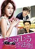 シンデレラの法則 DVD-SET1[DVD]