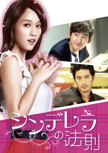 シンデレラの法則 DVD-SET1