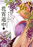 花宵道中(4) フラワーコミックスαスペシャル