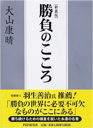 大山康晴『勝負のこころ』