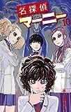 名探偵マーニー 10 (少年チャンピオン・コミックス)