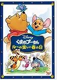 くまのプーさん/ルーの楽しい春の日 [DVD]