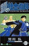 鋼の錬金術師 (3) (ガンガンコミックス)