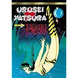 Urusei Yatsura - Movie 2 - Beautiful Dreamer (Collector's Series) ~ Fumi Hirano