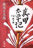 真田太平記(七)関ケ原 (新潮文庫)