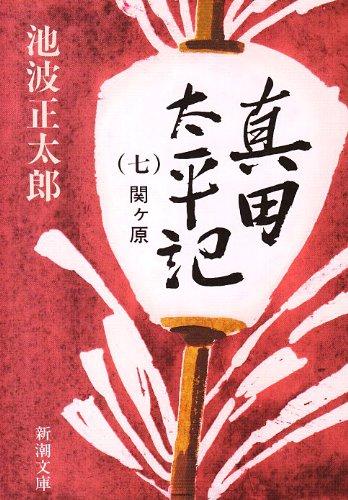真田太平記(七)関ケ原