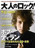 大人のロック!2007年秋号【Vol.12】