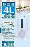 ウィキャン 超音波 4L 加湿器