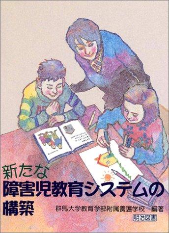 新たな障害児教育システムの構築