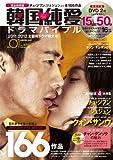 韓国純愛ドラマバイブル vol.01 2010-2012太鼓判ドラマ特大号