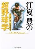 江夏豊の超野球学—エースになるための条件