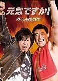 元気ですか!(初回生産限定盤)(DVD付)