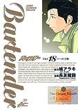 バーテンダー 18 (ジャンプコミックスデラックス)