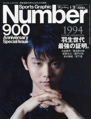 Number(ナンバー)900号 羽生世代、最強の証明。 (Sports Graphic Number(スポーツ・グラフィック ナンバー))