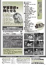 721 学習意欲を持たせる柔道の授業と指導アイディア
