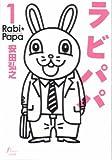ラビパパ / 安田 弘之 のシリーズ情報を見る