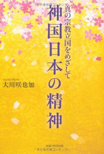 神国日本の精神―真の宗教立国をめざして (OR books)