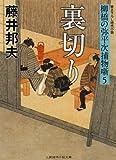 裏切り 柳橋の弥平次捕物噺5 (二見時代小説文庫)