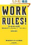 #4: ワーク・ルールズ!―君の生き方とリーダーシップを変える