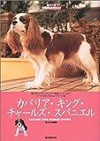 カバリア・キング・チャールズ・スパニエル (愛犬の友 犬種ライブラリー)