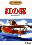 紅の豚 [DVD] / 宮崎駿 (監督)