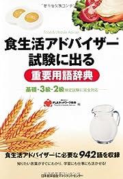 食生活アドバイザー(R)試験に出る重要用語辞典  -基礎・3級・2級検定試験に完全対応-