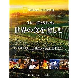 一生に一度だけの旅 世界の食を愉しむ BEST500