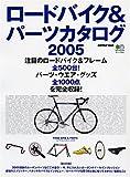 ロードバイク&パーツカタログ (2005) (エイムック (999))