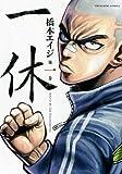 一休 第1巻 (ヤングキングコミックス)