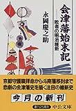 会津藩始末記—敗者の明治維新 (中公文庫)