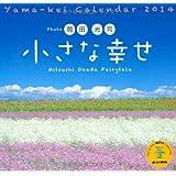 小さな幸せ (ヤマケイカレンダー2014 Yama-Kei Calendar 2014)