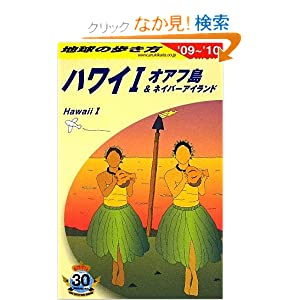 C01 地球の歩き方 ハワイI 2009~2010