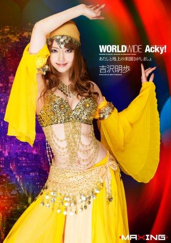 [吉沢明歩] WORLDWIDE Acky! 吉沢明歩 マキシング