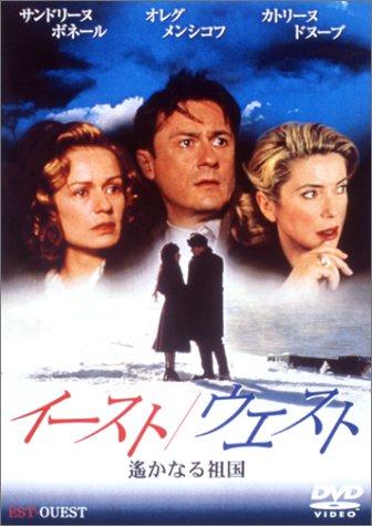 イースト/ウエスト 遥かなる祖国 [DVD]