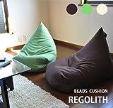 エコビーズクッション【REGOLITH レゴリス】 (ブラウン)