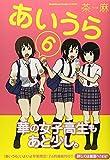 あいうら (6) (カドカワコミックス・エースエクストラ)