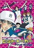 ヒットメーカー―同人誌コミックアンソロジー集 (Final stage) (プリモコミックスシリーズ)