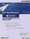 SAP NetWeaver導入ガイド—ESAのための基盤ミドルウェアの概要と導入事例 (SAP公式解説書)