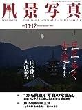 風景写真 2008年 11月号 [雑誌]