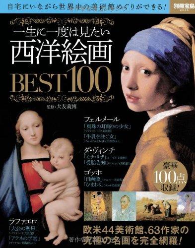 一生に一度は見たい西洋絵画BEST100 (別冊宝島 2035)