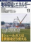 月刊 Business i ENECO (ビジネスアイエネコ) 2012年 11月号 [雑誌]