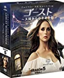 ゴースト ~天国からのささやき シーズン5<ファイナル>コンパクト BOX [DVD]